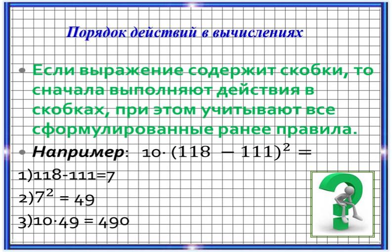 Порядок действий в вычислениях