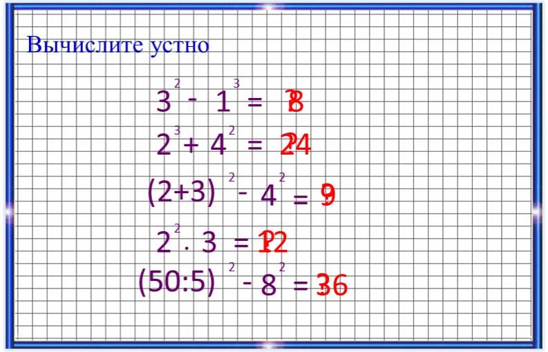 Вычислите устно32-1323+42=9=12(2+3)2-42?=?824?22∙3=?(50:5)2-82=?36