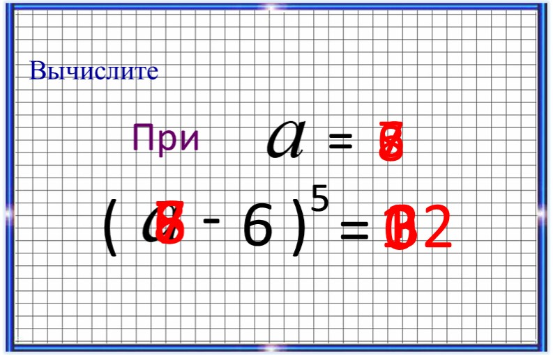 Вычислите(-6)5=?При =7716608832