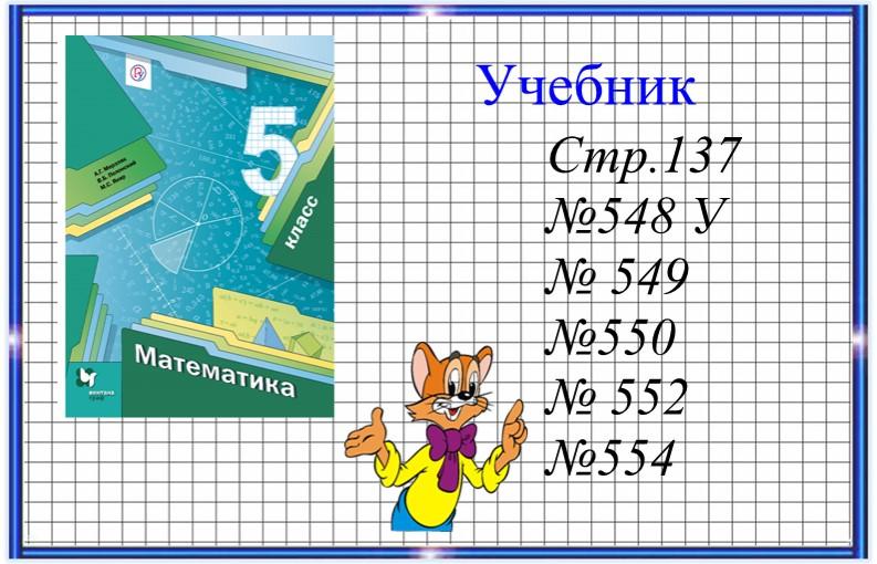 Стр.137№548 У№ 549№550               № 552№554Учебник
