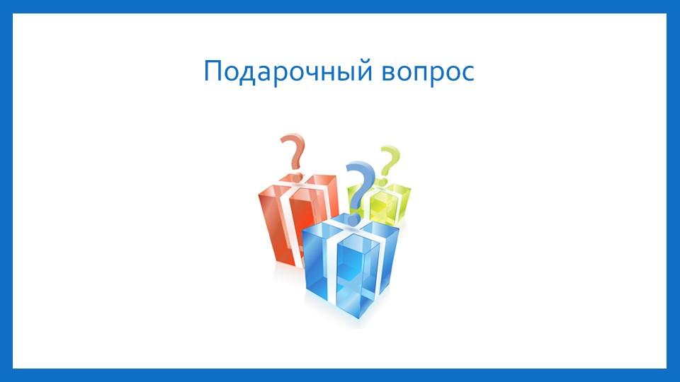 Подарочный вопрос