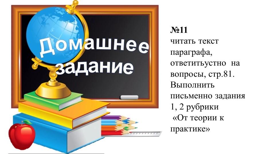 №11 читать текст параграфа, ответитьустно  на вопросы, стр.81. Выполнить пис...