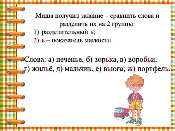 Миша получил задание – сравнить слова и разделить их на 2 группы: разделител...