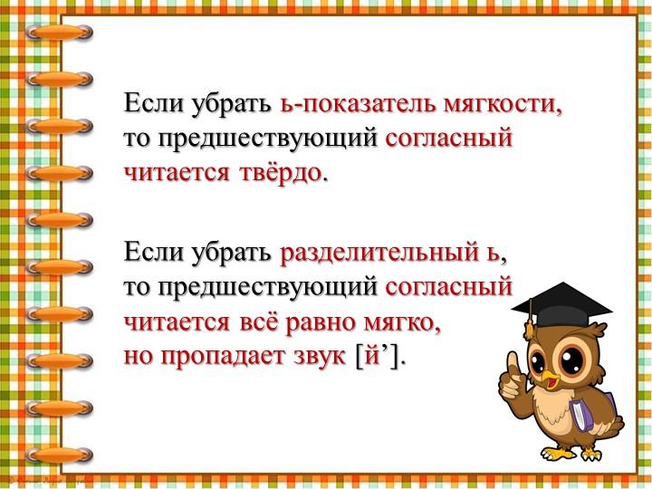 Если убрать ь-показатель мягкости, то предшествующий согласный читается твёр...