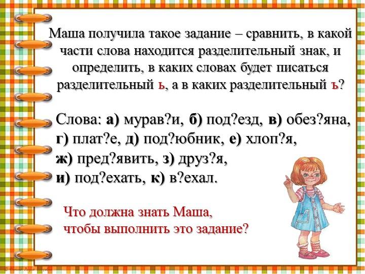 Маша получила такое задание – сравнить, в какой части слова находится раздели...