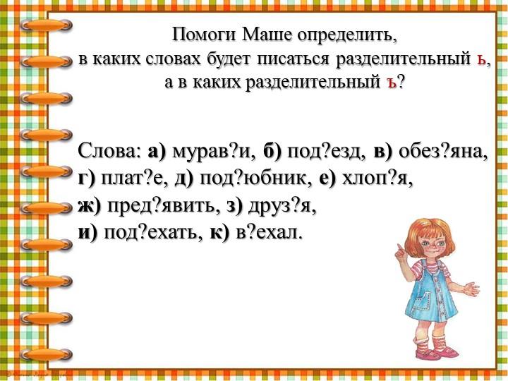 Помоги Маше определить, в каких словах будет писаться разделительный ь, а в...