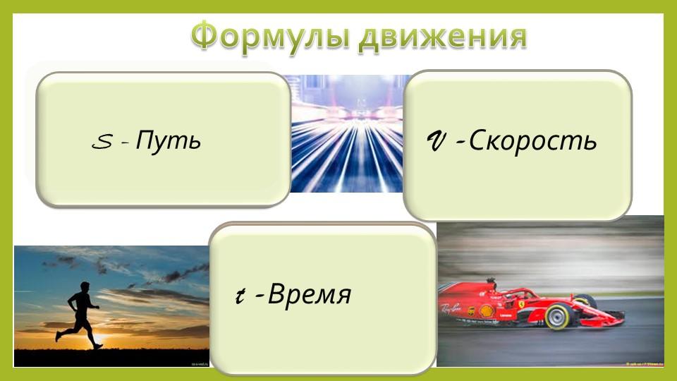V=S:tЧтобы найти скорость движения нужно путь разделить на время движенияФор...