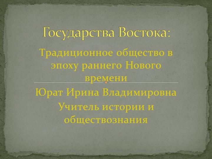 Традиционное общество в эпоху раннего Нового времениЮрат Ирина Владимировна...