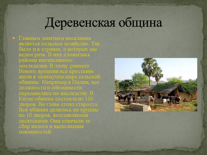Деревенская общинаГлавным занятием населения является сельское хозяйство. Так...
