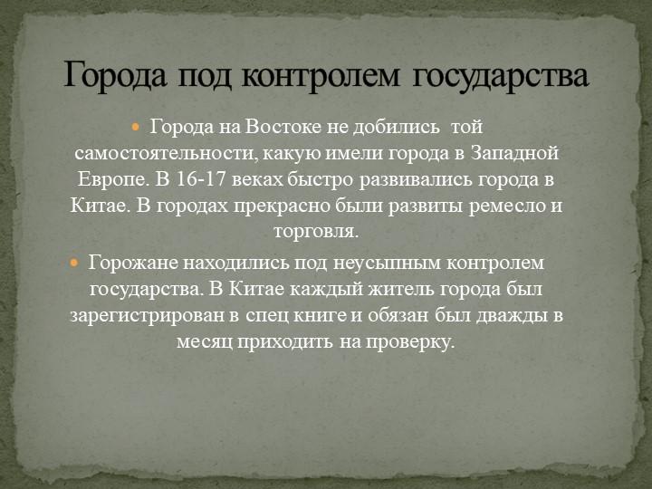 Города под контролем государстваГорода на Востоке не добились  той самостояте...