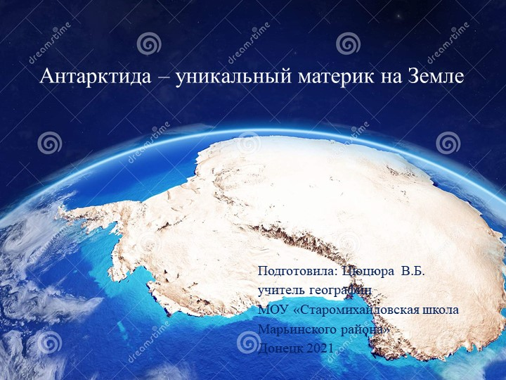 Антарктида – уникальный материк на Земле Подготовила: Цюцюра  В.Б.учитель ге...
