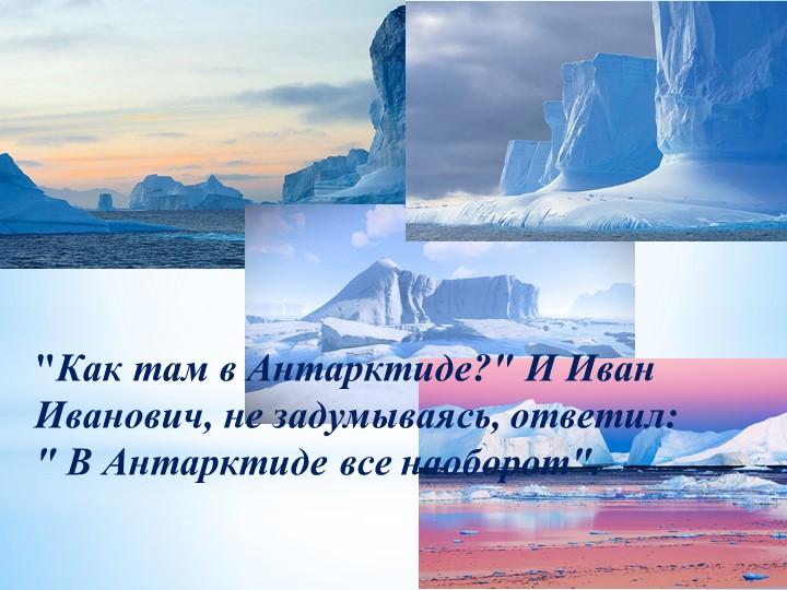 """""""Как там в Антарктиде?"""" И Иван Иванович, не задумываясь, ответил: """" В Антаркт..."""