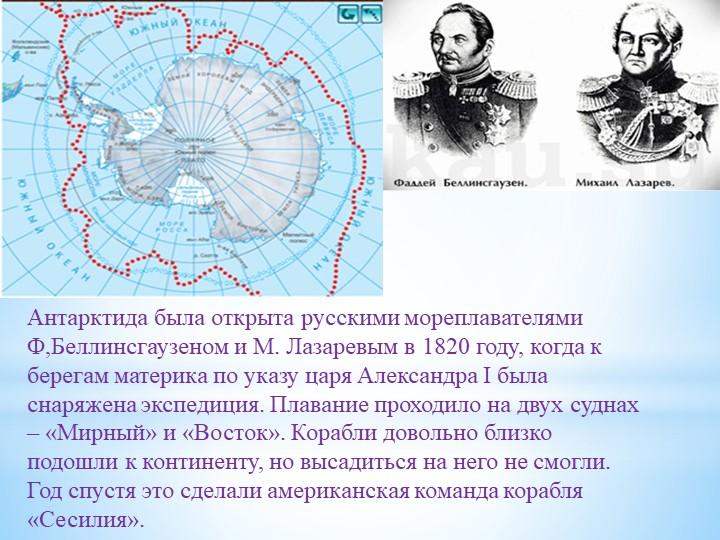 Антарктида была открыта русскими мореплавателями Ф,Беллинсгаузеном и М. Лазар...