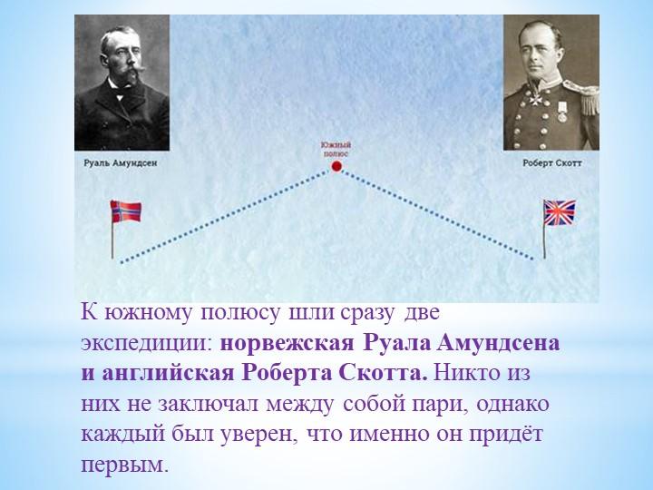 К южному полюсу шли сразу две экспедиции:норвежская Руала Амундсена и англий...