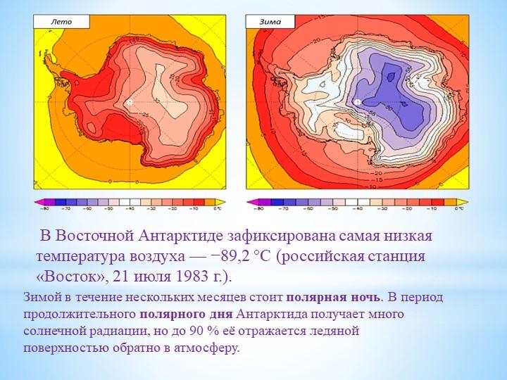 В Восточной Антарктиде зафиксирована самая низкая температуравоздуха —−89,...