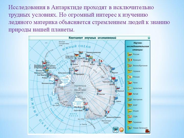 Исследования в Антарктиде проходят в исключительно трудных условиях. Но огром...