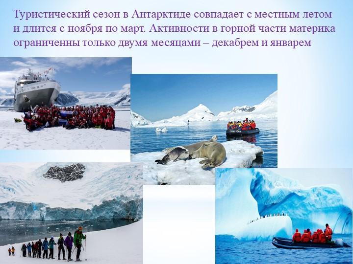 Туристический сезон в Антарктиде совпадает с местным летом и длится с ноября...