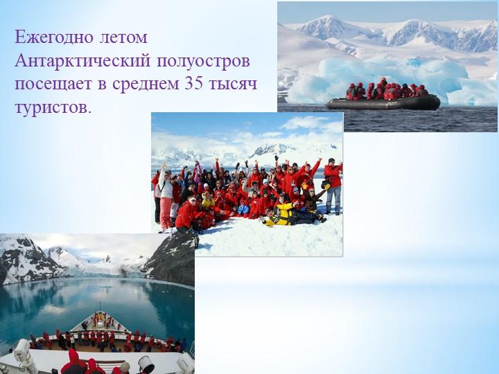 Ежегодно летом Антарктический полуостров посещает в среднем 35 тысяч туристов.