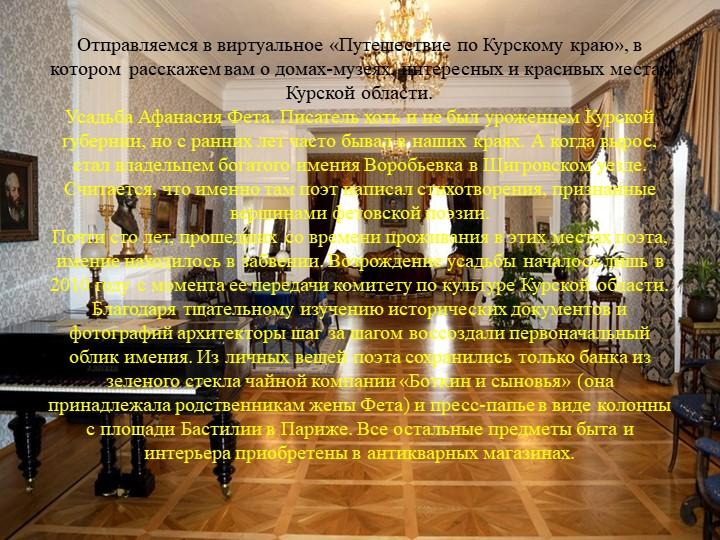 Отправляемся в виртуальное «Путешествие по Курскому краю», в котором  расскаж...
