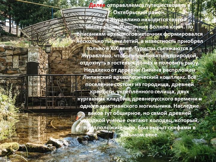 Далее отправляемся путешествовать в Октябрьский район.В селе Журавлино наход...