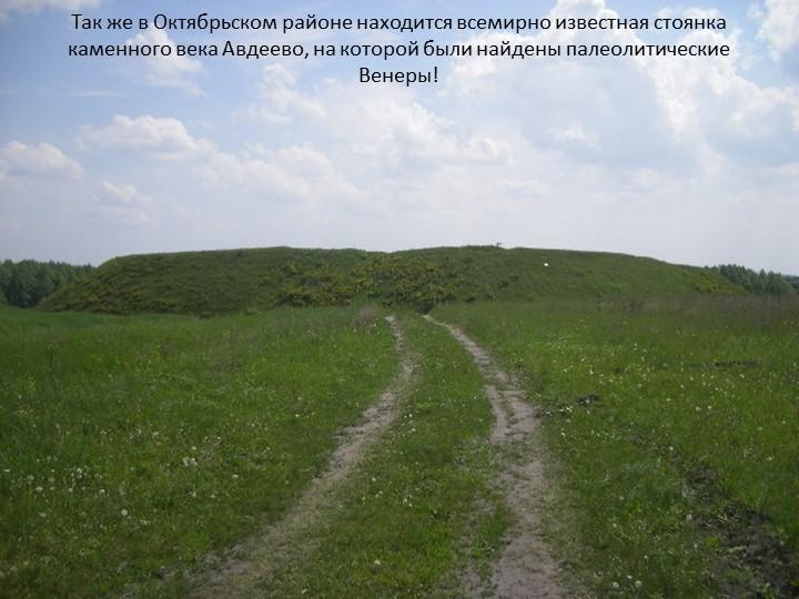 Так же в Октябрьском районе находится всемирно известная стоянка каменного ве...