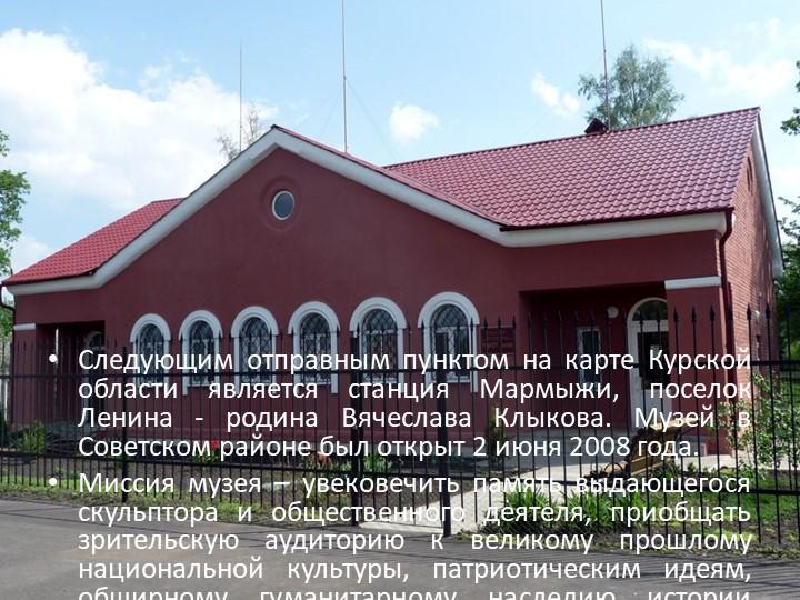 Следующим отправным пунктом на карте Курской области является станция Мармыжи...