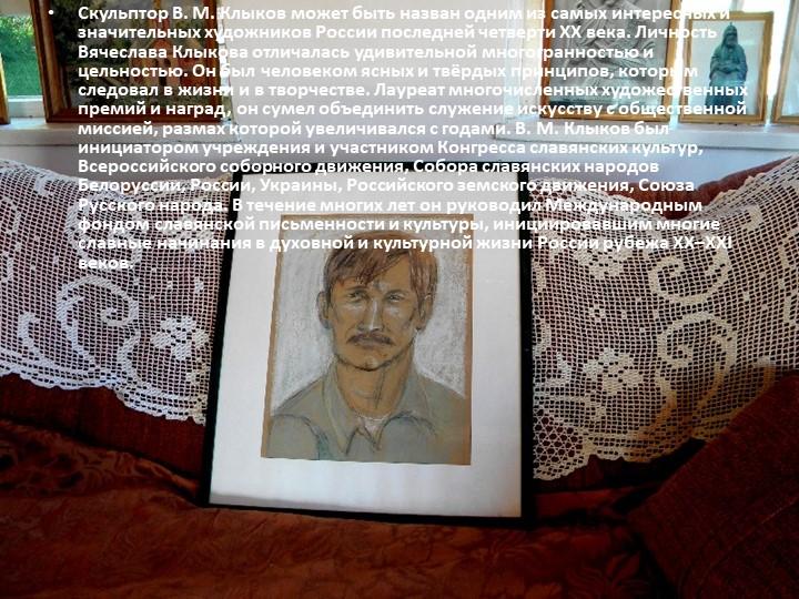 Скульптор В. М. Клыков может быть назван одним из самых интересных и значител...