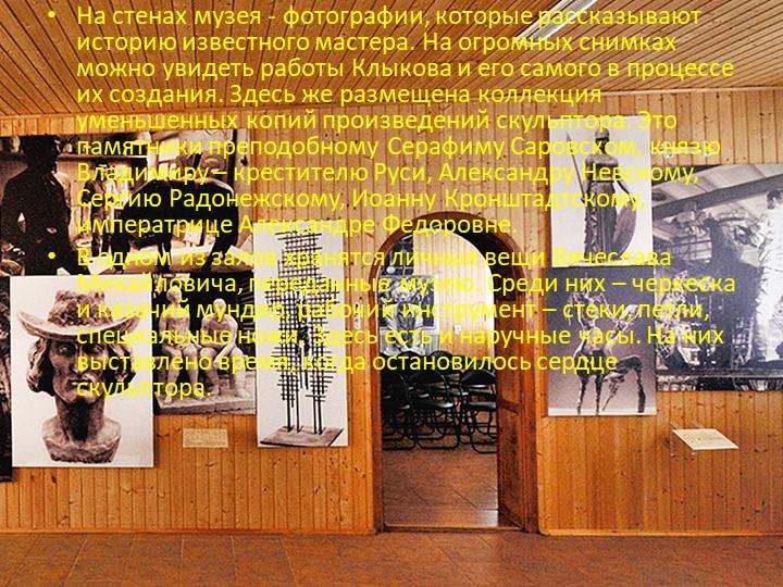 На стенах музея - фотографии, которые рассказывают историю известного мастера...