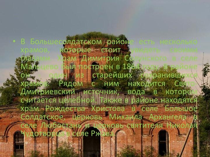 В Большесолдатском районе есть несколько храмов, которые стоит увидеть своими...