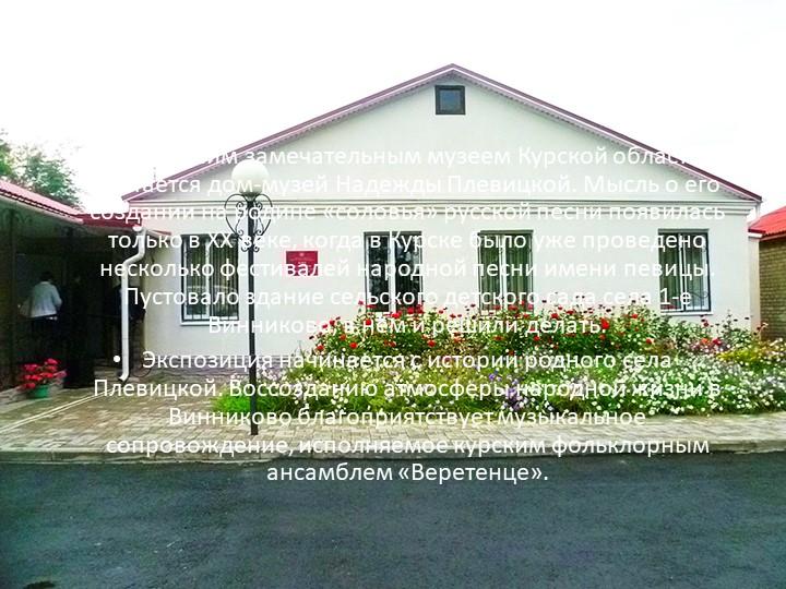 Еще одним замечательным музеем Курской области считается дом-музей Надежды Пл...
