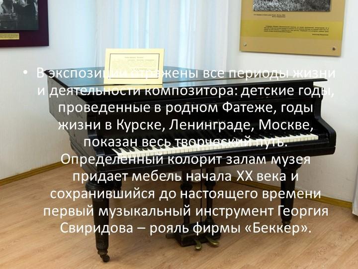 В экспозиции отражены все периоды жизни и деятельности композитора: детские г...