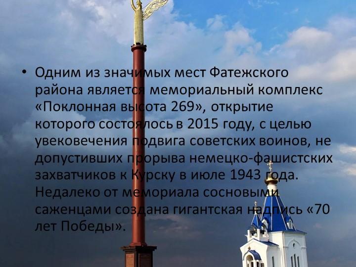 Одним из значимых мест Фатежского района является мемориальный комплекс «Покл...