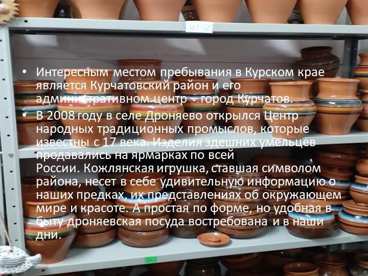 Интересным местом пребывания в Курском крае является Курчатовский район и его...