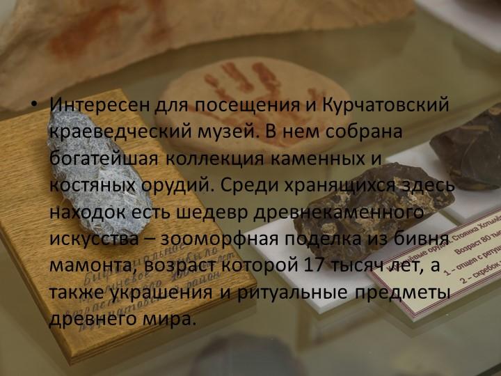 Интересен для посещения и Курчатовский краеведческий музей. В нем собрана бог...