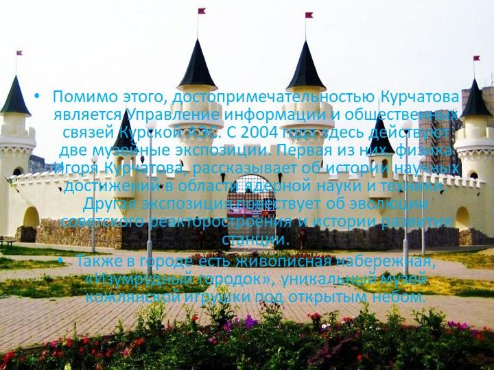 Помимо этого, достопримечательностью Курчатова является Управление информации...