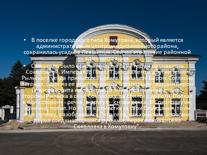 В поселке городского типа Хомутовка, который является административным центро...