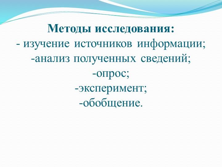 Методы исследования: - изучение источников информации;-анализ полученных св...