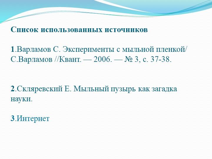 Список использованных источников1.Варламов С. Эксперименты с мыльной плен...