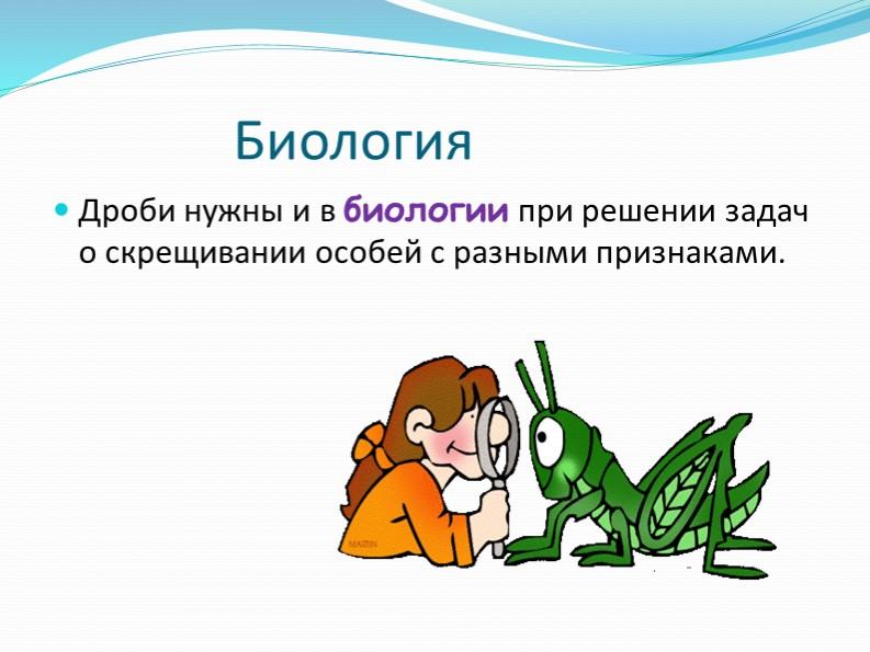 БиологияДроби нужны и в биологии при решении задач о скрещивани...