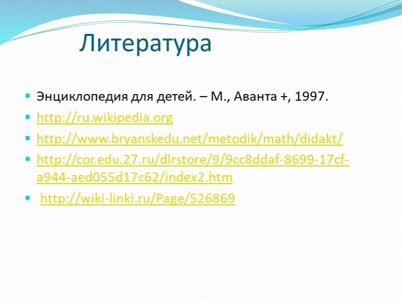 ЛитератураЭнциклопедия для детей. – М., Аванта +, 1997.http://ru.w...