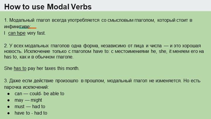 How to use Modal Verbs1. Модальный глагол всегда употребляется со смысловым г...