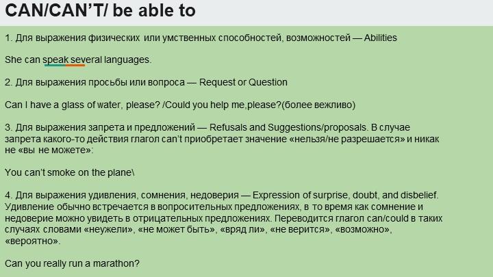 CAN/CAN'T/ be able to1. Для выражения физических или умственных способностей,...
