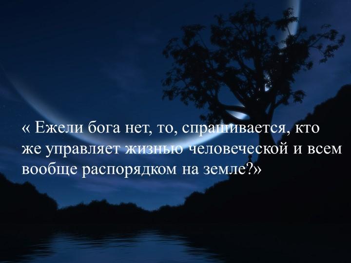 « Ежели бога нет, то, спрашивается, кто же управляет жизнью человеческой и вс...