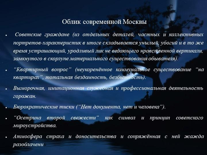Облик современной Москвы Советские граждане (из отдельных деталей, частных и...