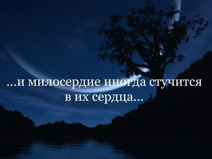 …и милосердие иногда стучится в их сердца...