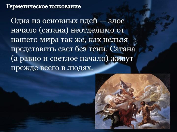 Герметическое толкованиеОдна из основных идей — злое начало (сатана) неотдели...