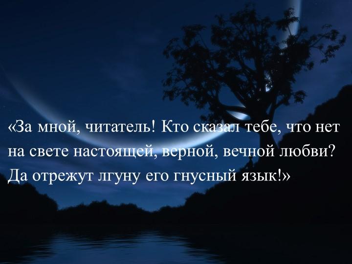«За мной, читатель! Кто сказал тебе, что нет на свете настоящей, верной, вечн...