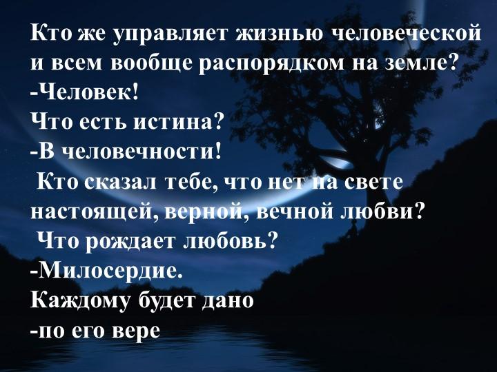 Кто же управляет жизнью человеческой и всем вообще распорядком на земле? -...