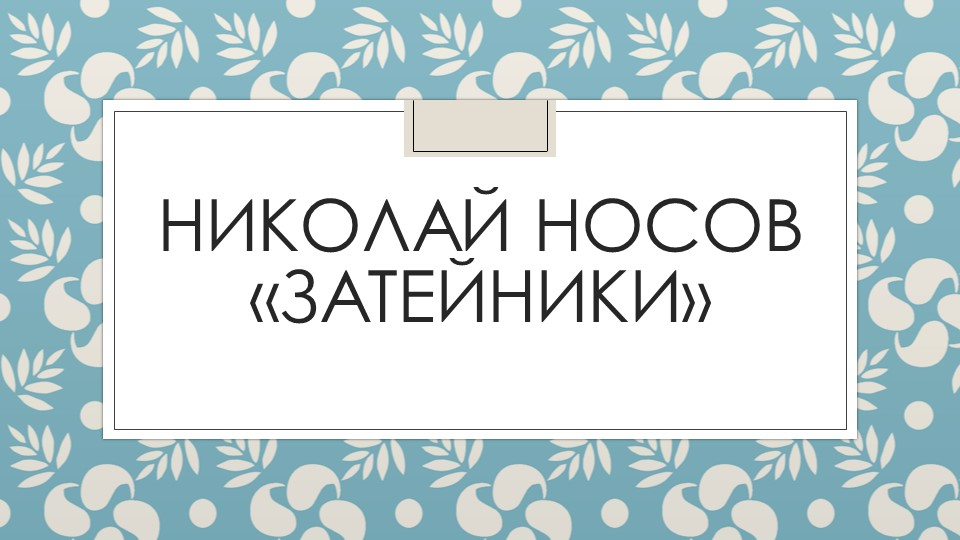 Николай Носов«Затейники»