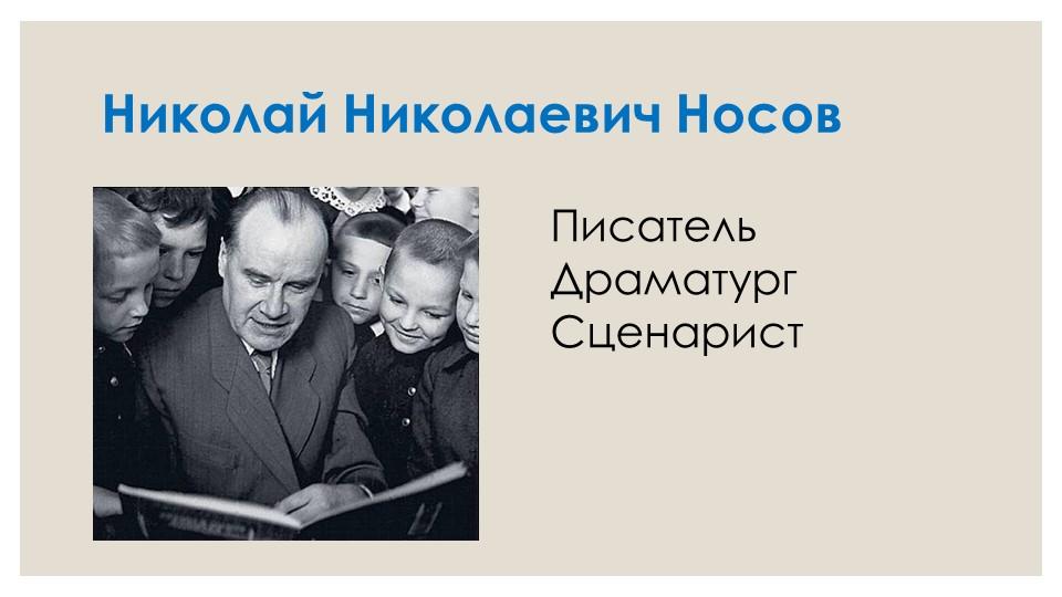 Николай Николаевич НосовПисательДраматургСценарист